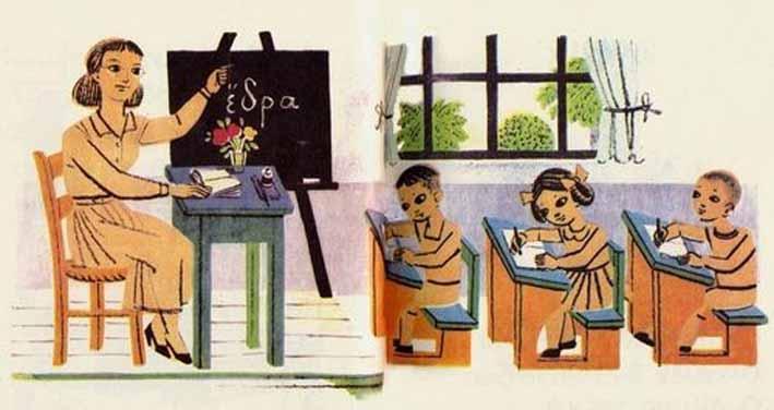 Резултат с изображение за истинският учител